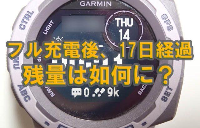 GARMIN Instinct Dual Power:17日間ソーラー充電以外の充電無しでのバッテリー残量はいかに?