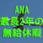 ANA、4月から理由不問で最長2年間の無給休暇制度を導入