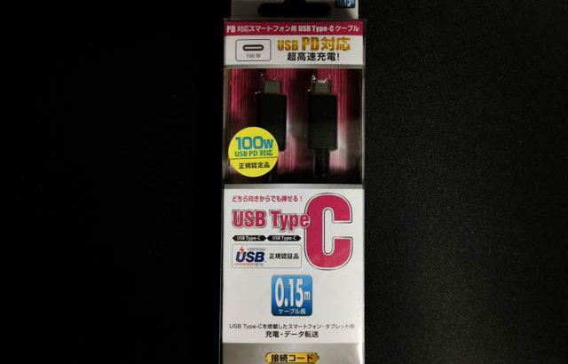 オーム電機のUSBケーブル PD対応(100W)を買ってみた!