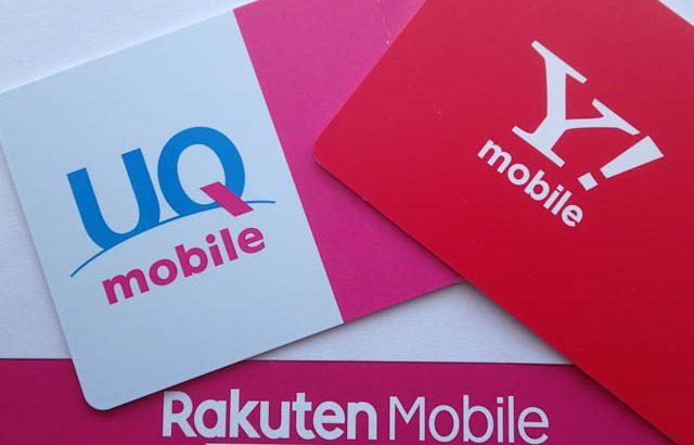 UQ mobile、Y!mobile、楽天モバイルの三ブランドを実際に使っての比較!どれがいいのか?