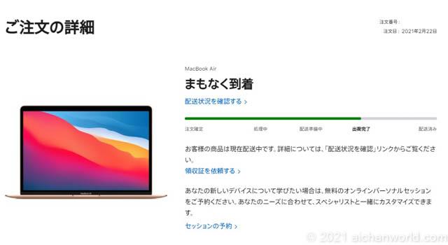 MacBook Air (M1)のCTOモデルは届くまでに約一ヶ月かかった