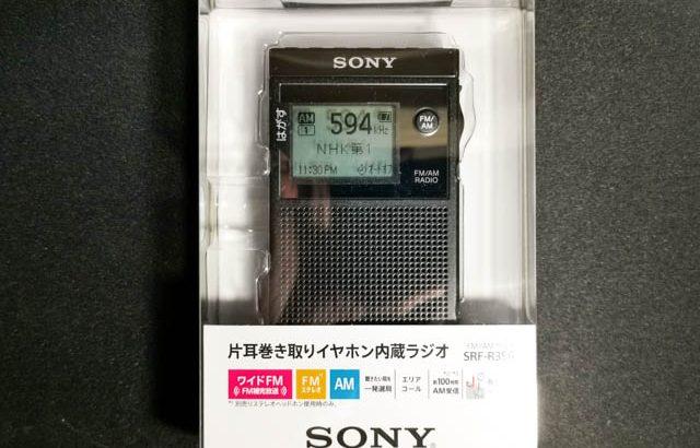 レビュー:通勤のお供に!災害対策常備品に!高性能名刺サイズラジオSONY SRF-R356