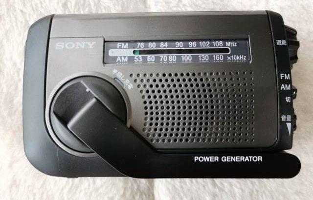 レビュー:一家に一台・予想以上に高性能なソニーの手回し発電ラジオ