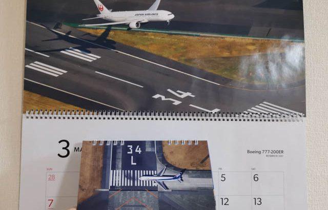 偶然の一致:JALカレンダーとANAカレンダーの3月はどちらも「34L」だが、それはどこ?