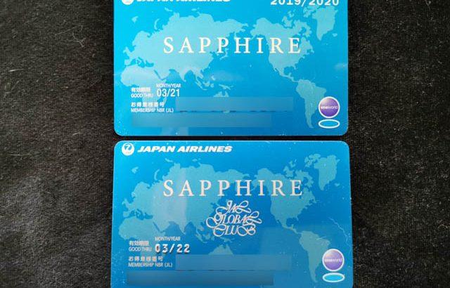 JALサファイア:コロナで1年延長されたサファイア会員の2021年度カードが届いた