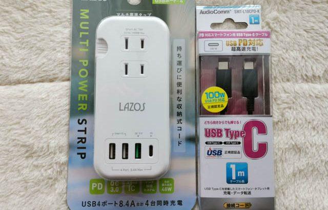 USB Power Delivery時代、国内旅行におすすめの充電付き電源タップとオーム電機の100W PDケーブル