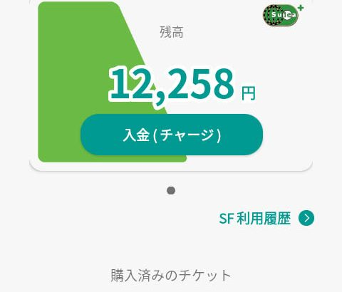 モバイルSuica:iPhoneからAndroidに移動させて感じたiPhone版の出来の良さ