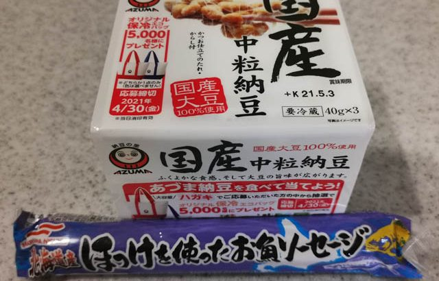 在宅オヤツには、スナック菓子より納豆と魚肉ソーセージ