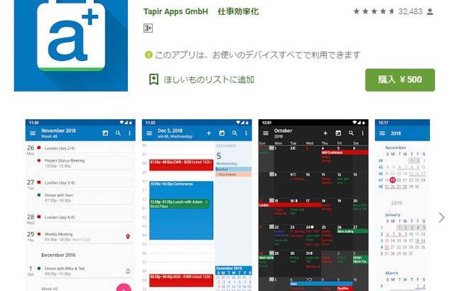 Androidカレンダーアプリの決定版、aCalendarは痒いところに手が届くウルトラ超おすすめアプリ