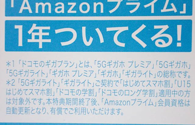 docomo 5Gギガホを契約したらAmazon Prime1年分がついてきた