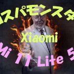 Xiaomiが放つコスパモンスターのミッドレンジスマホ、Mi 11 Lite 5Gは凄すぎないか?