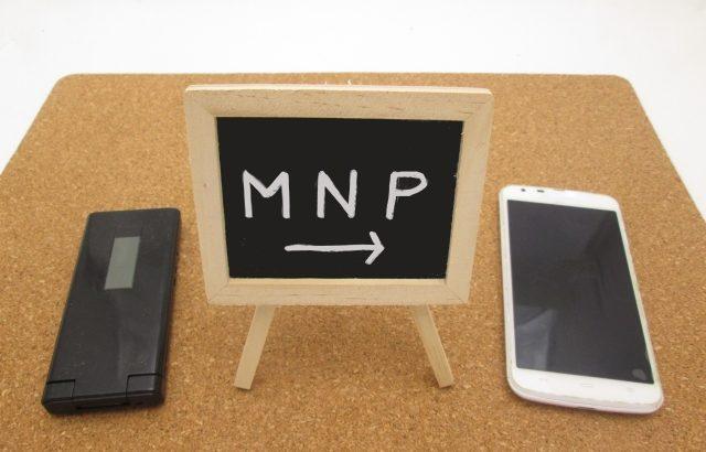 IIJmioからMVNO転出、MNP予約番号はいつもらえるの?