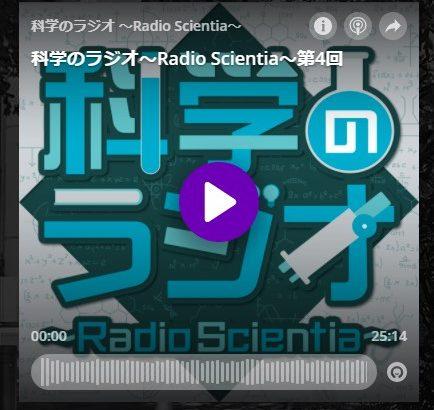 ラジオ(podcast)で科学を聞こう!科学のラジオ~Radio Scientia~