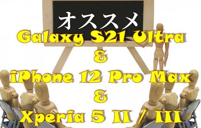 iPhone 12(13) Pro Max・Galaxy S21 Ultra・Xperia 1 III/5 III、さてどれにするか?