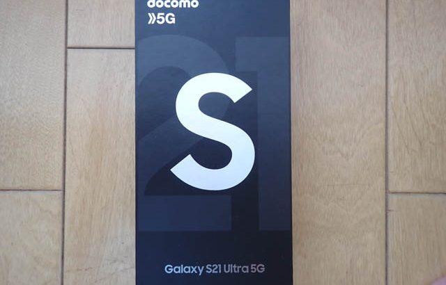 Galaxy S21 Ultraを在庫有りの店頭で買ったらオンラインより結構高かった話
