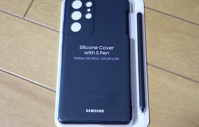 Galaxy S21 UltraでSペンを使う & Sペン収納純正シリコンケース紹介