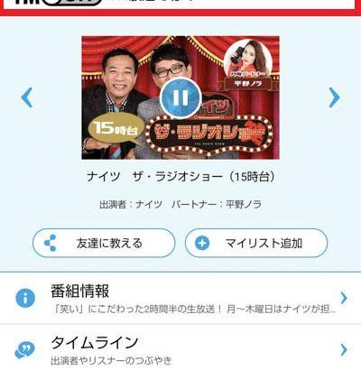 Galaxy S21 UltraはFMラジオ内蔵、radiko+FMアプリは使えるか?