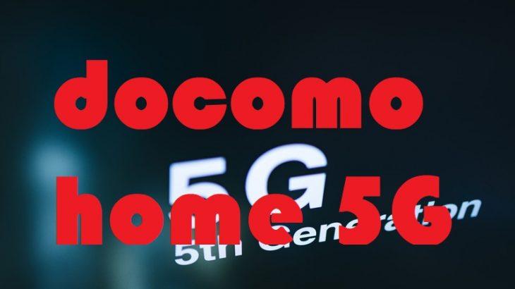 ついに登場、月間容量制限無しの「docomo home 5G」