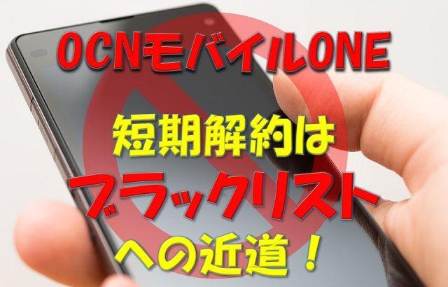 OCNは新機種キャンペーンも多いですが、ブラックになると締め出されますので要注意!