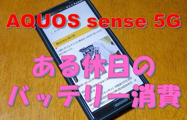バッテリー持ちは本当に良いのか?AQUOS sense 5Gのある休日の記録