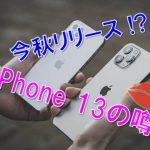 この秋リリース? iPhone 13 (iPhone 12s) ファミリの噂