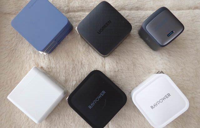 モバイル用途に好適な大容量USB充電器6機種を一気比較