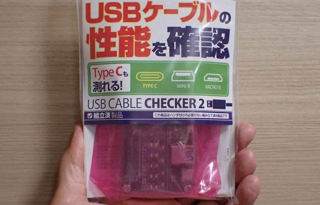 外見だけでは区別不可能なUSB TYPE-Cケーブルを区別できる USB CABLE CHECKER 2