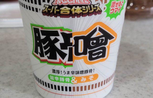 何てこったい!カップヌードル スーパー合体 味噌&旨辛豚骨は美味い、美味すぎる!