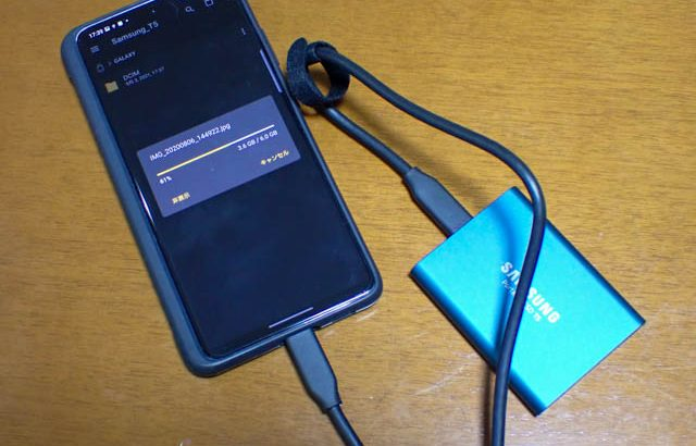 外部メモリ(microSD)非対応のAndroidに好適なポータブルSSD!