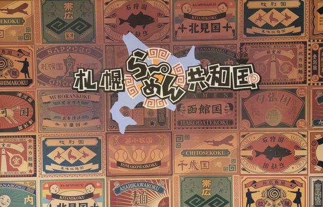 札幌ら~めん共和国で函館塩拉麺あじさいを食べる!