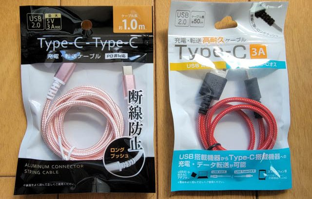 100均のSeriaでUSB TYPE-Cケーブルを買ってみた