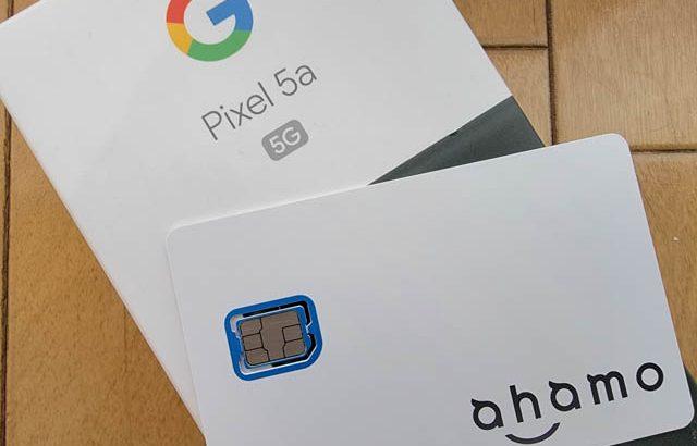Google Pixel 5aでahamoのSIMを新規契約して使う